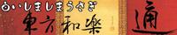 ssu0002_banner_kakejiku_S.jpg