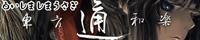 ssu0002_banner_reimu_S.jpg