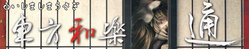 ssu0002_banner_yukari.jpg