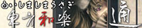 ssu0002_banner_yukari_S.jpg